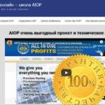 Европейская Онлайн школа AIOP-2020- удобный сервис для Вашего бизнеса